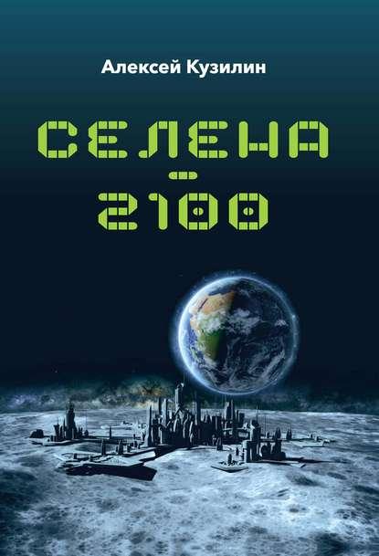 Селена–2100