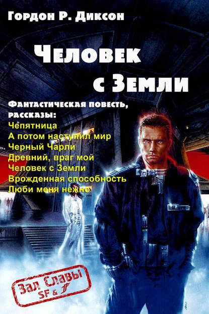 Человек с Земли (сборник)