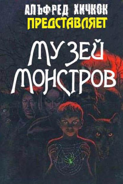 Музей Монстров (сборник)