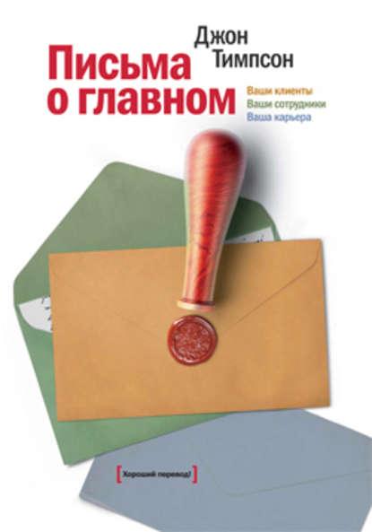 Письма о главном