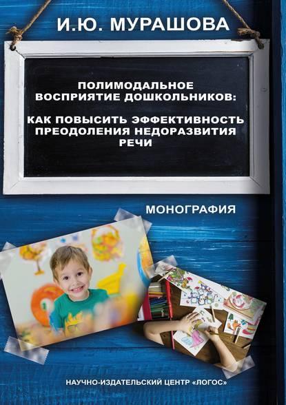 Полимодальное восприятие дошкольников. Как повысить эффективность преодоления недоразвития речи