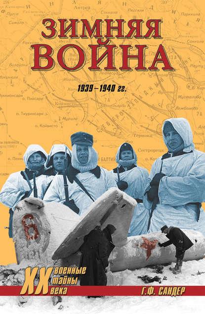 Зимняя война 1939-1940 гг.