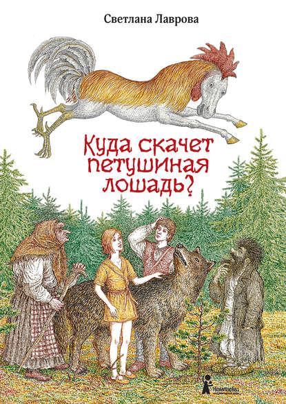 Куда скачет петушиная лошадь?