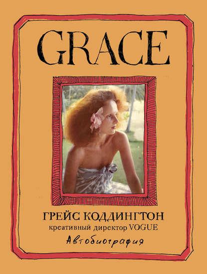 Grace. Автобиография