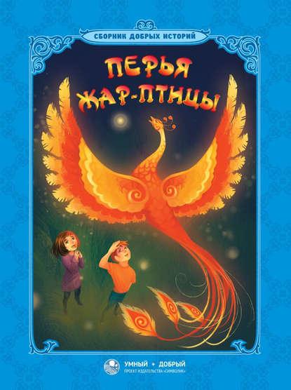 Перья Жар-птицы (сборник)