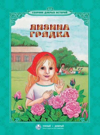 Лизина грядка (сборник)