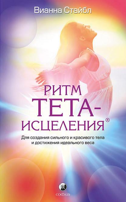 Ритм Тета-исцеления