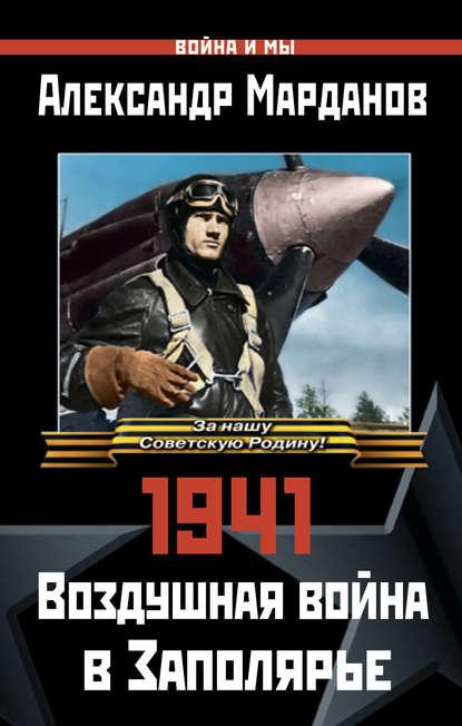 1941: Воздушная война в Заполярье