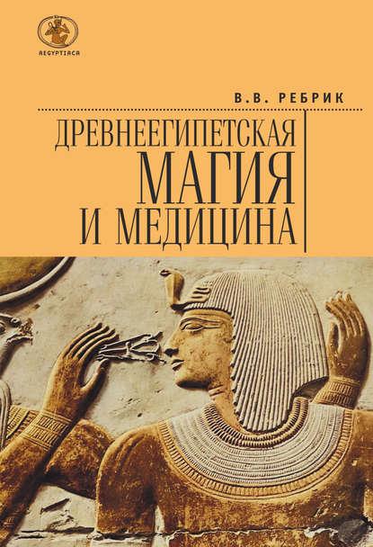 Древнеегипетская магия и медицина