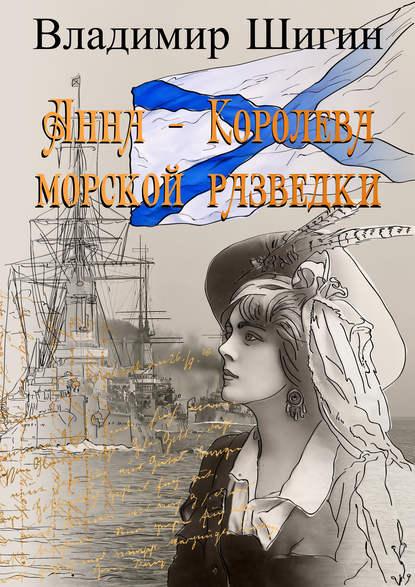 Анна – королева морской разведки