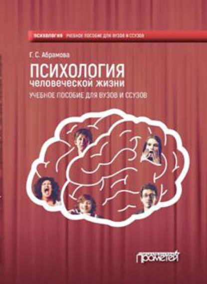 Психология человеческой жизни