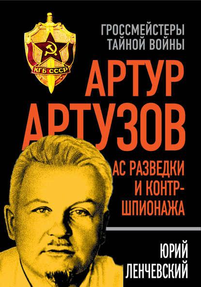 Артур Артузов – отец советской контрразведки