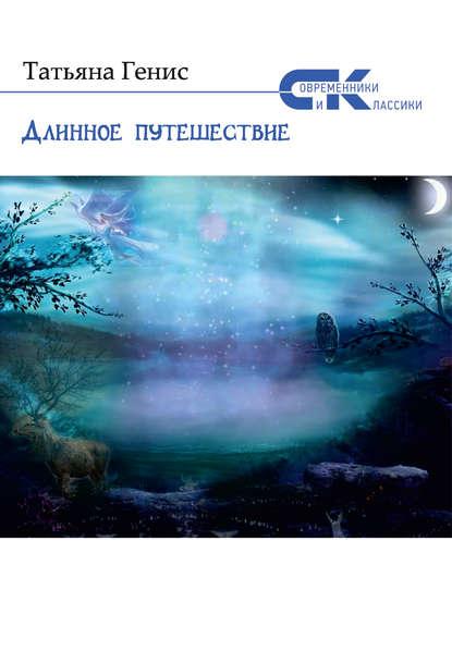 Длинное путешествие (сборник)