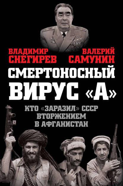 Смертоносный вирус «А». Кто «заразил» СССР Афганской войной