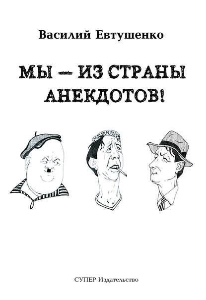 Мы – из Страны анекдотов!
