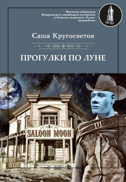 Прогулки по Луне (сборник)