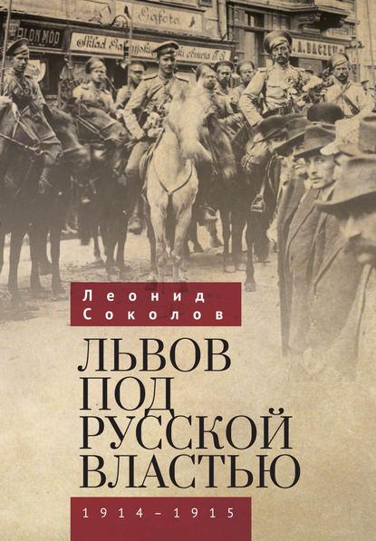 Львов под русской властью. 1914–1915