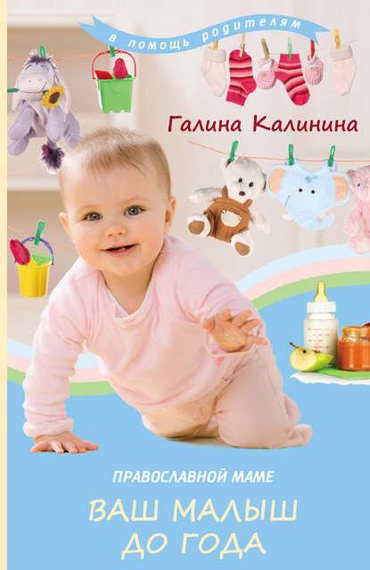 Православной маме. Ваш малыш до года