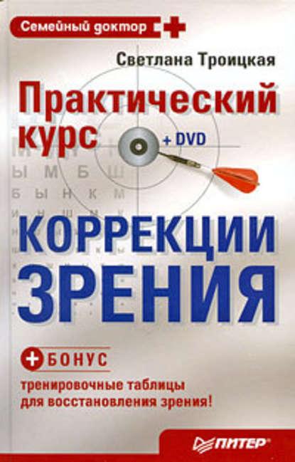 Практический курс коррекции зрения Светланы Троицкой