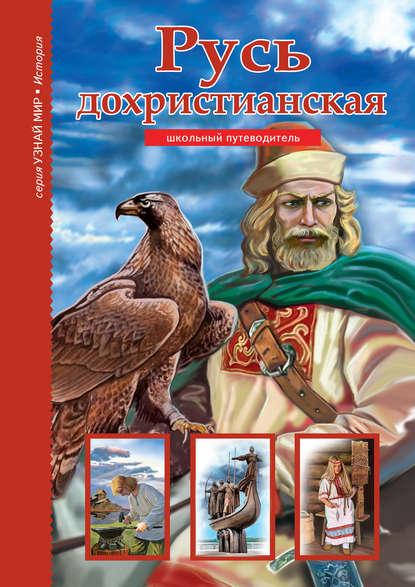 Русь дохристианская