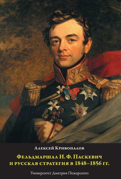 Фельдмаршал И.Ф. Паскевич и русская стратегия в 1848-1856 гг.