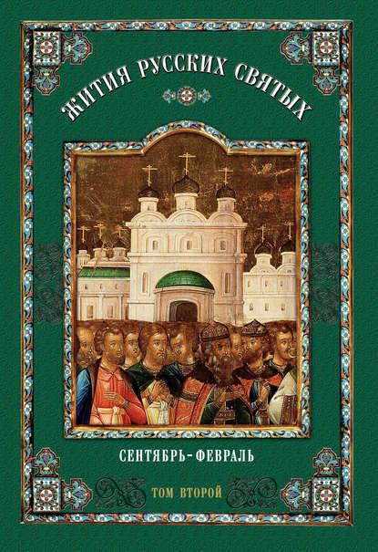 Жития русских святых. В 2 томах. Том 2: Сентябрь-февраль