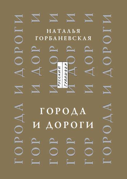Города и дороги. Избранные стихотворения 1956-2011