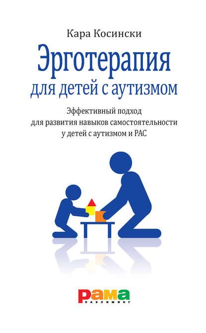 Эрготерапия для детей с аутизмом. Эффективный подход для развития навыков самостоятельности у детей с аутизмом и РАС
