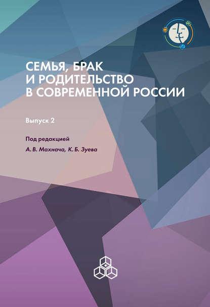 Семья, брак и родительство в современной России. Выпуск 2