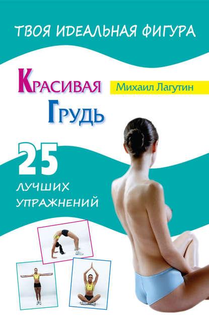 Красивая грудь. 25 лучших упражнений
