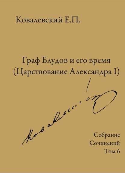 Собрание сочинений. Том 6. Граф Блудов и его время (Царствование Александра I)