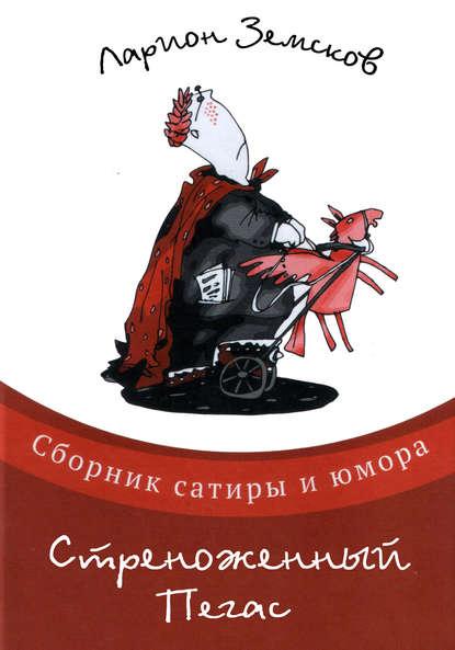 Стреноженный Пегас (сборник)