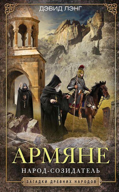 Армяне. Народ-созидатель