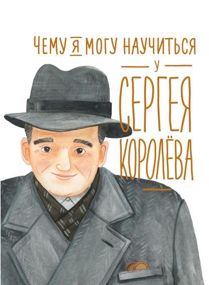 Чему я могу научиться у Сергея Королёва