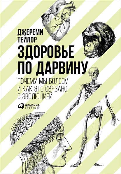 Здоровье по Дарвину: Почему мы болеем и как это связано с эволюцией