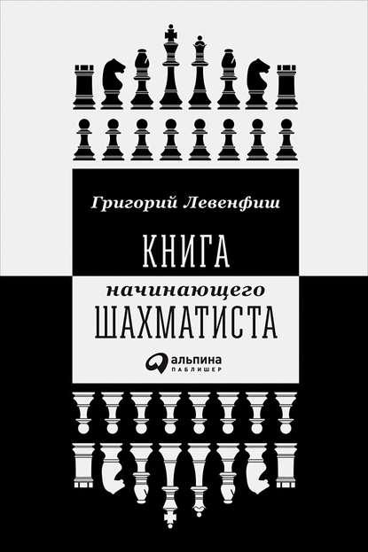 Книга начинающего шахматиста