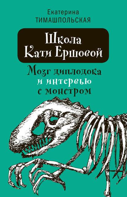 Школа Кати Ершовой. Мозг диплодока и интервью с монстром