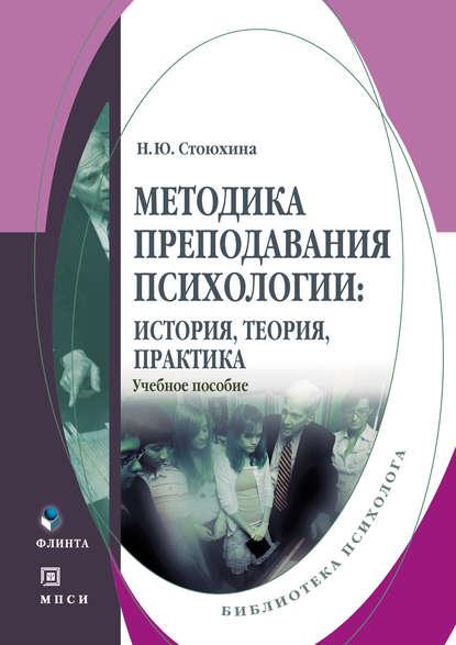 Методика преподавания психологии: история, теория, практика. Учебное пособие