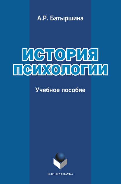 История психологии. Учебное пособие