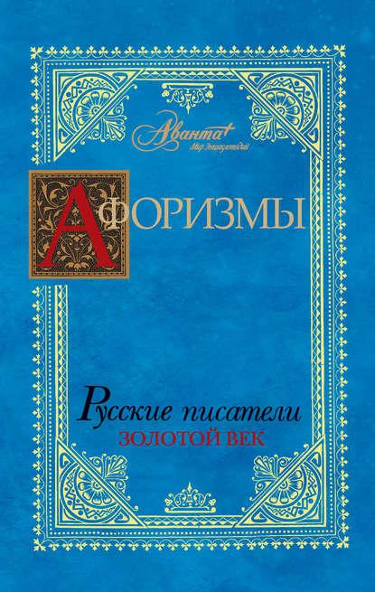 Афоризмы. Русские писатели. Золотой век