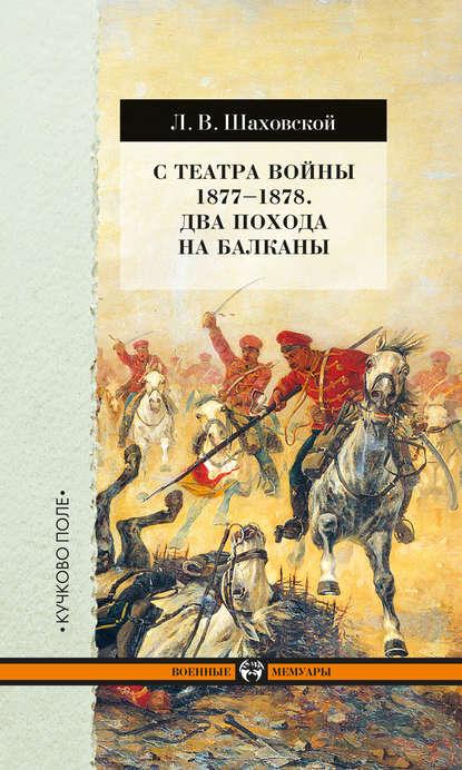 С театра войны 1877–1878. Два похода на Балканы