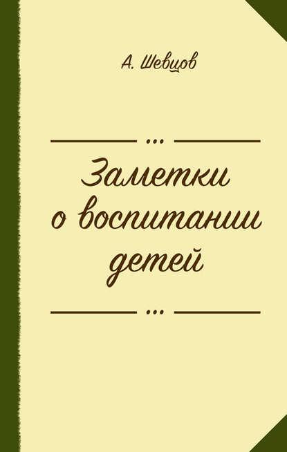 Заметки о воспитании детей (сборник)