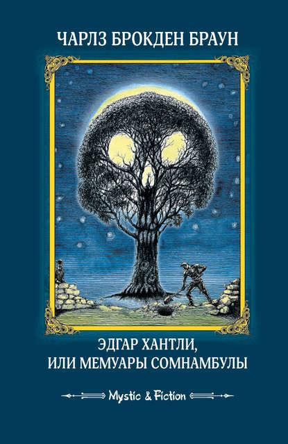 Эдгар Хантли, или Мемуары сомнамбулы