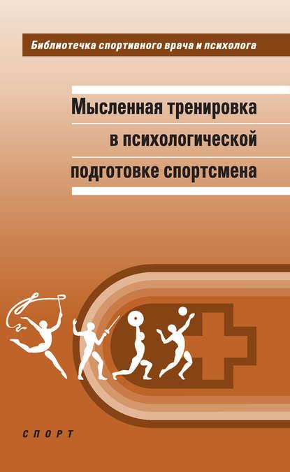 Мысленная тренировка в психологической подготовке спортсмена