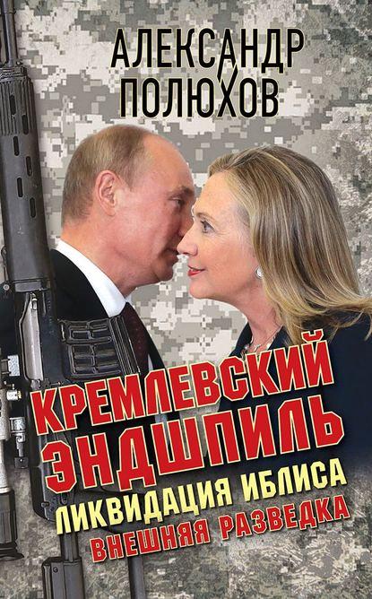 Кремлевский эндшпиль. Ликвидация Иблиса