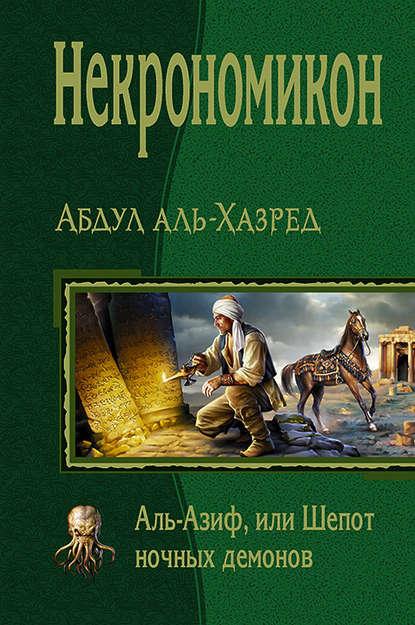 Некрономикон. Аль-Азиф, или Шепот ночных демонов