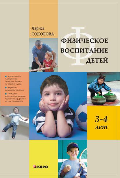 Физическое воспитание детей 3–4 лет