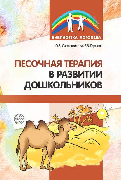 Песочная терапия в развитии дошкольников