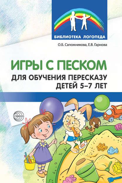 Игры с песком для обучения пересказу детей 5-7 лет