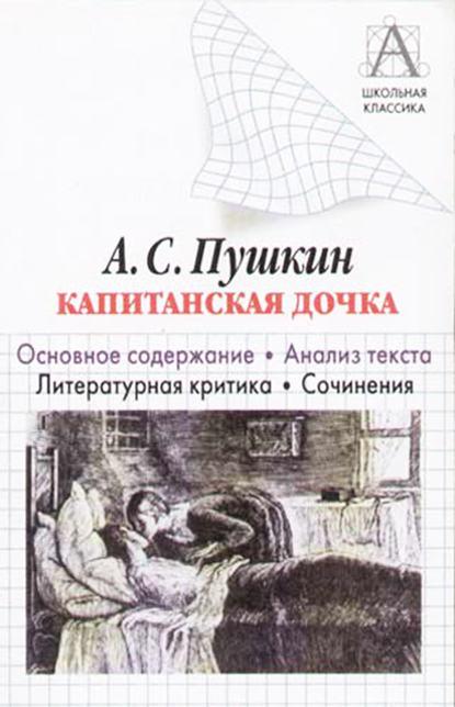 А. С. Пушкин «Капитанская дочка». Основное содержание. Анализ текста. Литературная критика. Сочинения